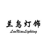 中山市横栏镇兰鸟灯饰配件加工厂