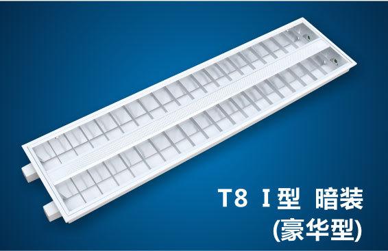 T8白色暗装I型长方形