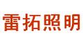 鹤山市雷拓照明电气有限公司