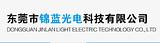 东莞市锦蓝光电科技有限公司