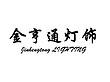 江门市蓬江区金亨通灯饰有限公司