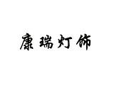 中山市古镇康瑞灯饰配件厂