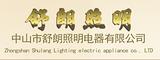 中山市舒朗照明电器有限公司