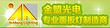 江门市金盟光电科技照明有限公司