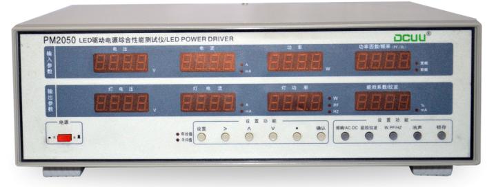 八通道驱动电源综合测试仪 2050