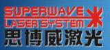 深圳市思博威激光科技有限公司