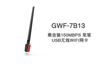 免驱动150MbpsUSB无线WiFi网卡