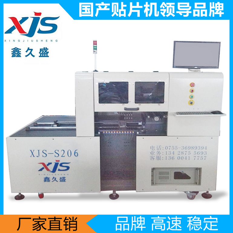xjs-206款LED贴片机(六头)