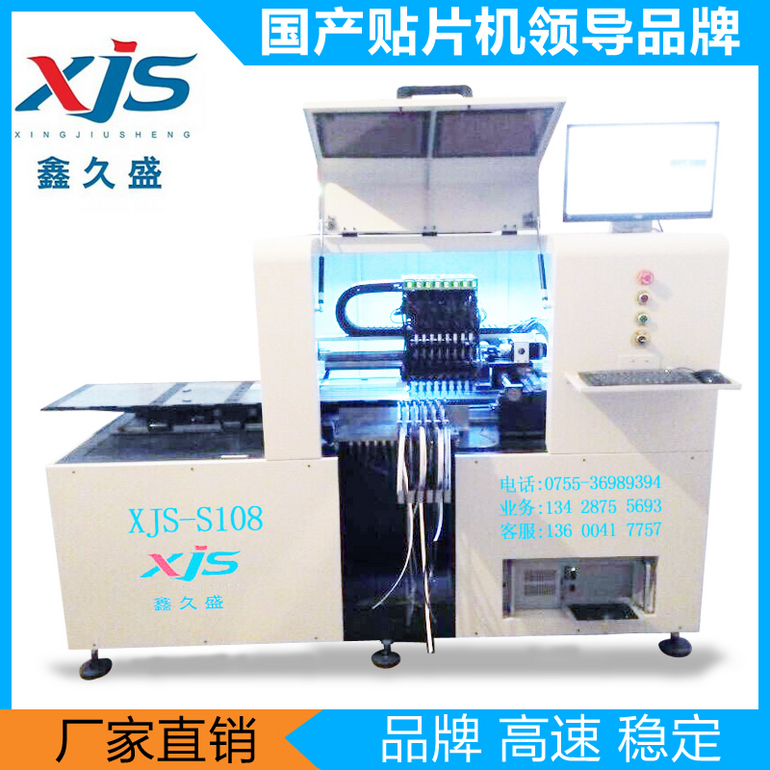 xjs-108款LED贴片机(八头)