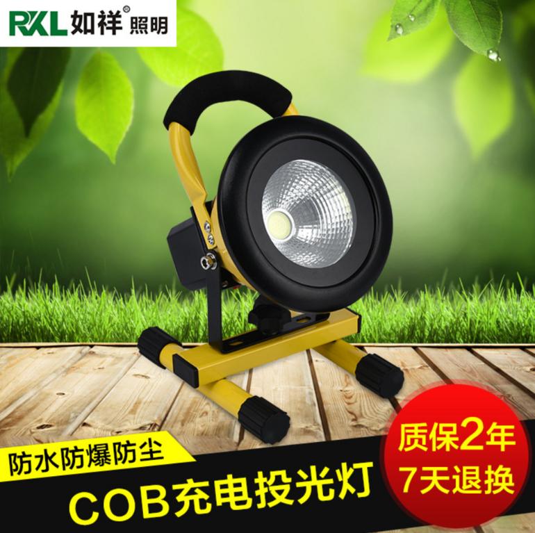 黄色可提式充电投光灯