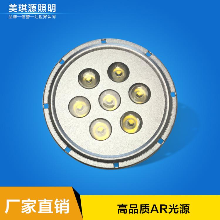 高品质AR光源 led豆胆灯光源