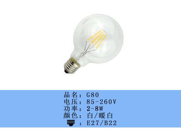 佳兴2-8W 白/暖白 G80LED灯丝灯
