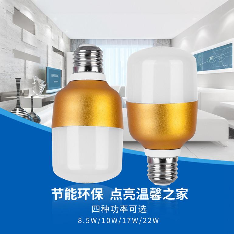LED球泡灯-土豪金