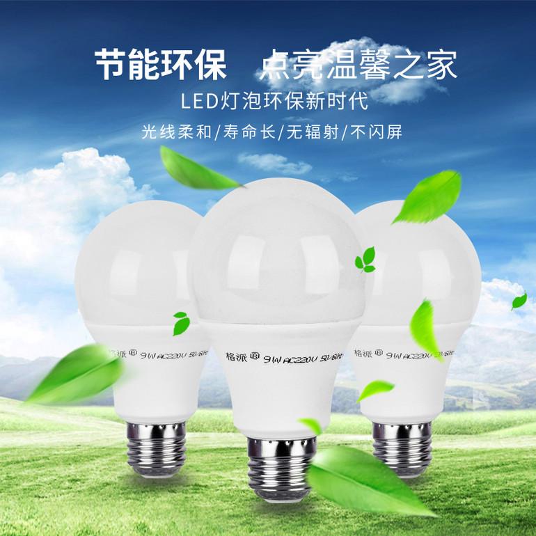 LED球泡灯-塑包铝