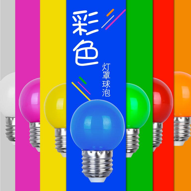 LED球泡灯-小彩球