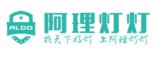 中山市阿理灯灯信息技术有限公司