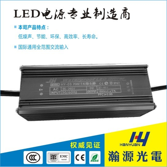 70W高PF过高压防雷路灯驱动电源
