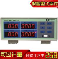 永鹏仪器高精度功率计PW9901智能电量测量仪(经济型)电参数测量仪可过计量