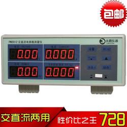 永鹏仪器PW2012交直流功率计功率测试仪电压表电流表功率表功率因数表
