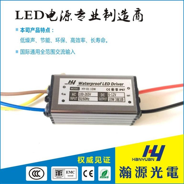 10W LED Flood Light Driver(0.5W Series)