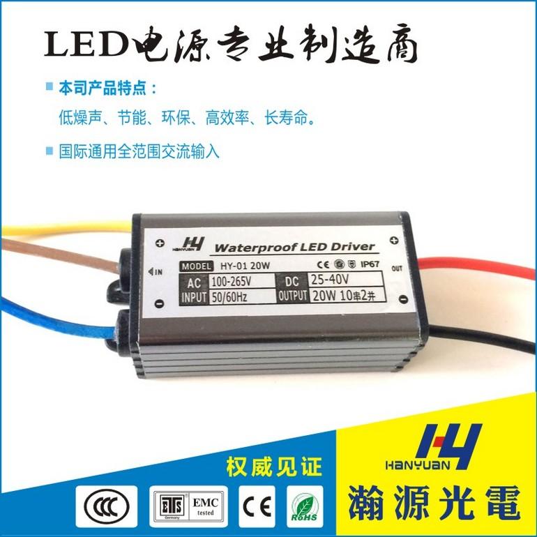 20W LED Flood Light Driver (0.5W Series)