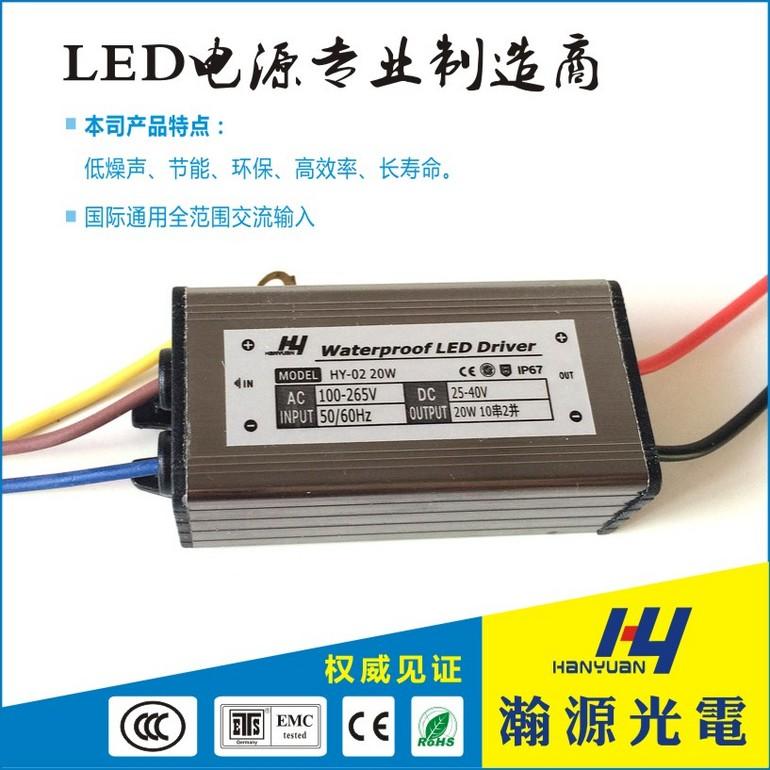 20W LED Flood Light Driver(0.75W Series)