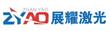 深圳市展耀激光设备有限公司