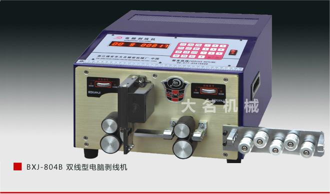 大名BXJ-804B 双线型电脑剥线机