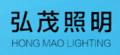 中山市弘茂照明科技有限公司