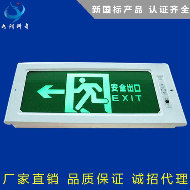 玖洲 应急疏散指示灯 安全出口指示灯 嵌入式疏散指示灯 应急灯指示灯