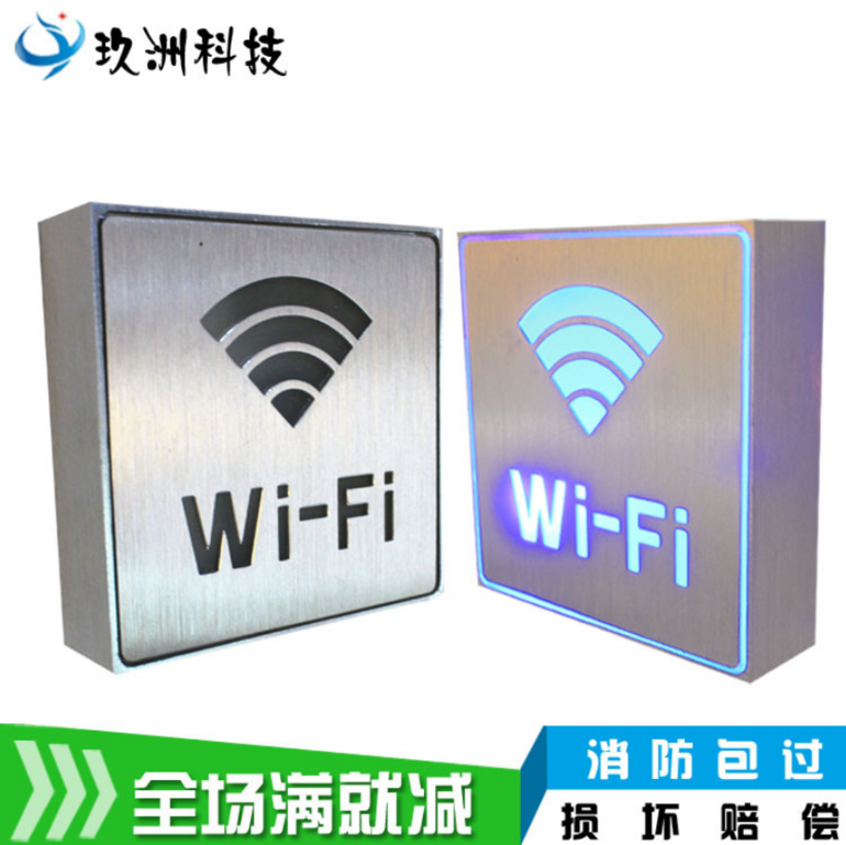 玖洲 标志灯疏散指示灯安全出口灯苹果标志 wifi标志