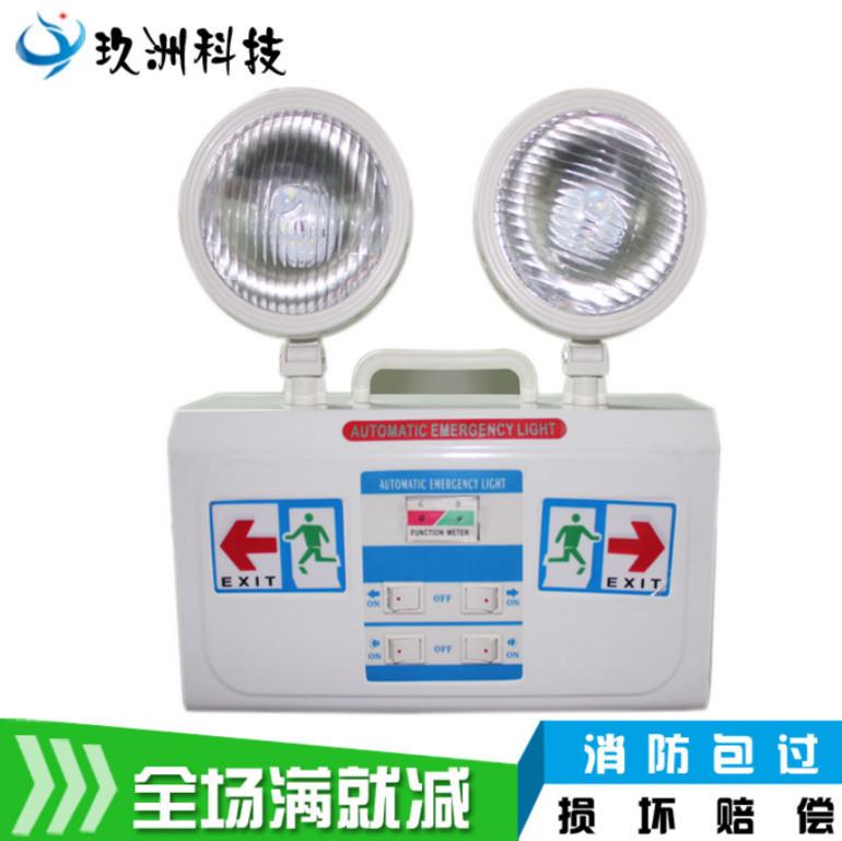 玖洲 消防应急灯 led双头应急照明灯停电充电家用消防照明 出入口标志