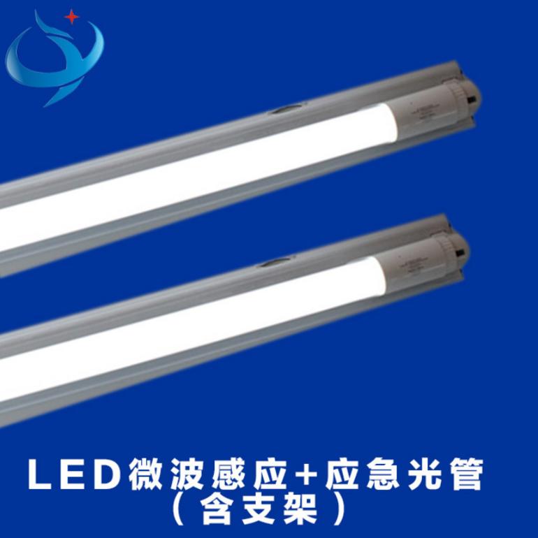 玖洲 LED微波感应加消防应急功能日光管 LED感应日光管 LED应急日光管