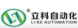 广东立科自动化股份有限公司