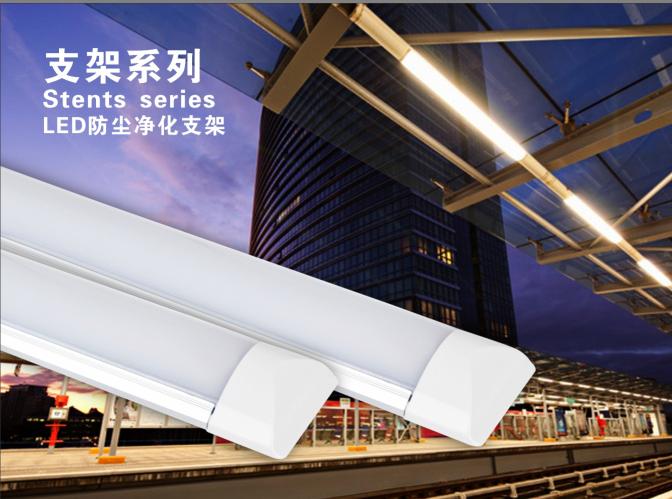 欧日光电T5T8LED防尘净化支架灯LED条形灯