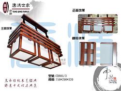 唐清世家木艺中式吊灯CD805