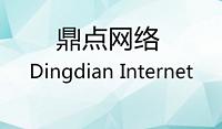 深圳市鼎点网络技术有限公司