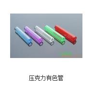 简约纯色压克力有色管