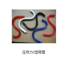 简约纯色压克力S型弯管