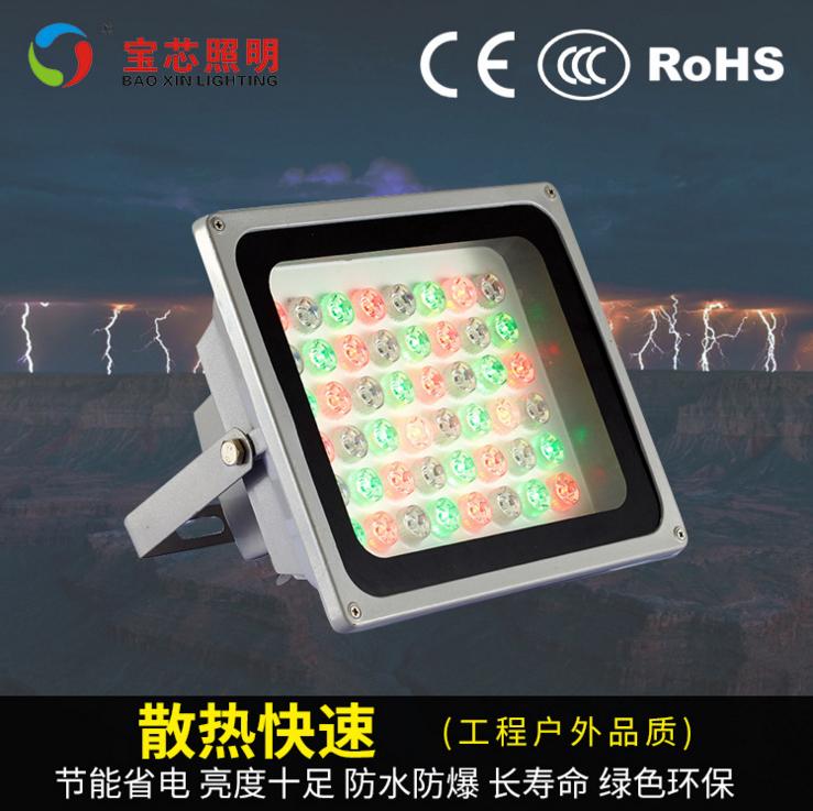 宝芯户外LED长方形投光灯BX-TGD-07