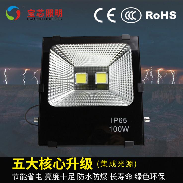 宝芯户外LED正方形投光灯 BX-TGD-16
