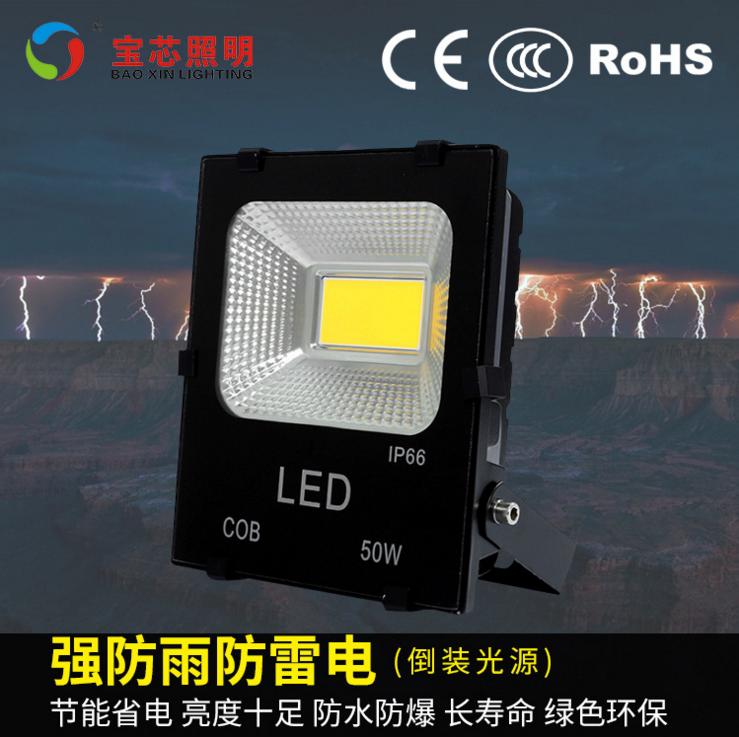 宝芯户外LED正方形投光灯BX-TGD-16