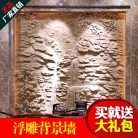 砂岩浮雕背景墙
