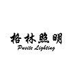 江门市蓬江区格林照明电器厂