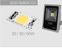 30W-50W投光灯线性COB 光源