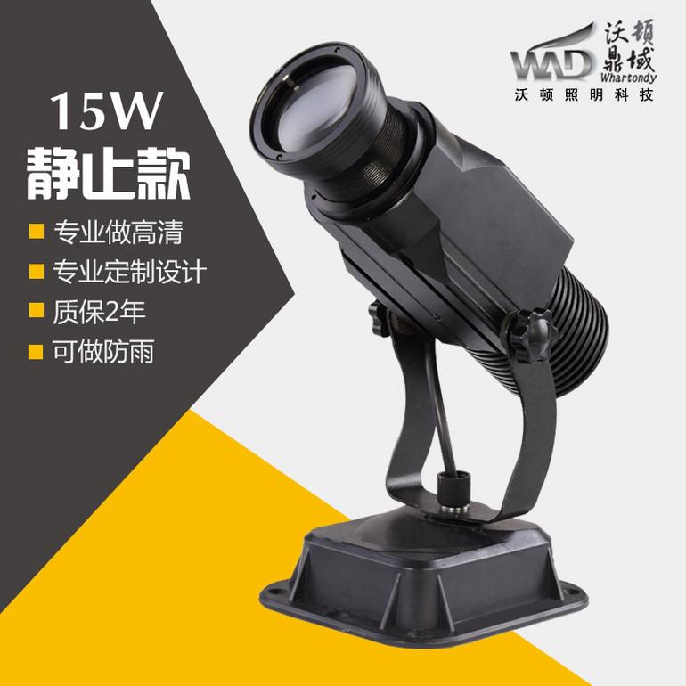 【1】15W静止款投影灯 高清调控专利产品