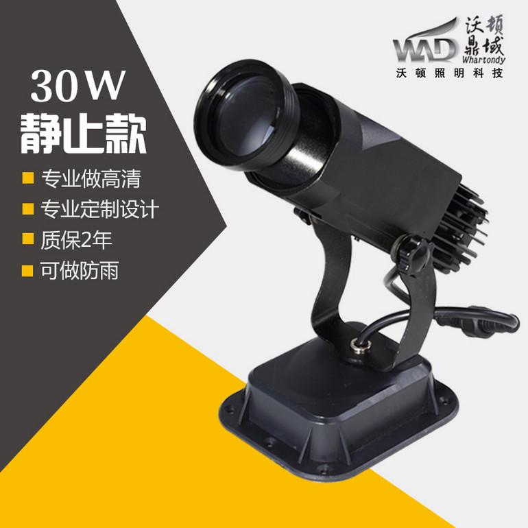 【7】30W静止款投影灯 广告传媒定制专用