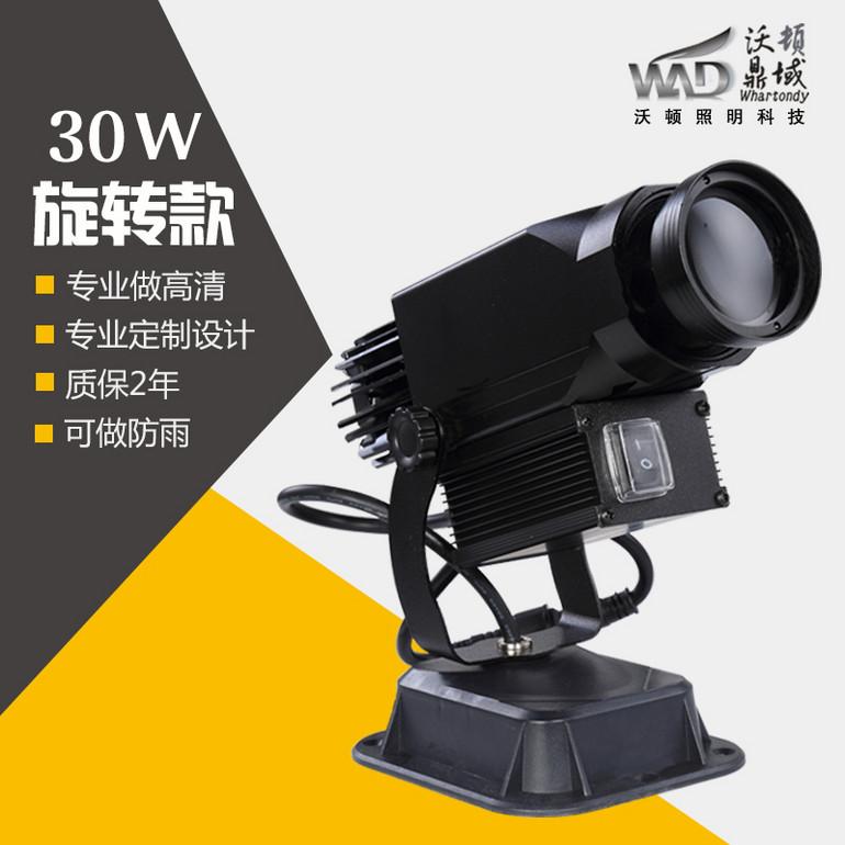 【8】30W旋转款投影灯 高端品质个性定制