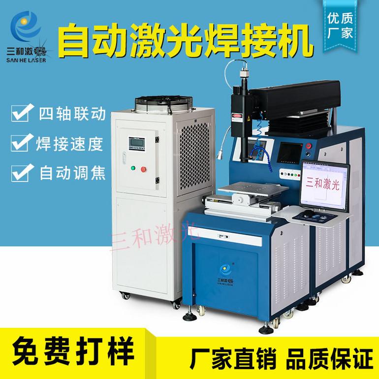 自动激光焊接机-四轴联动