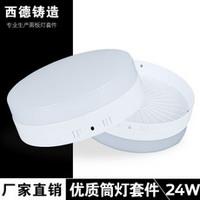 LED面板灯套件灵珑24w圆形明装直发光面径220mm免开孔吸顶面板灯